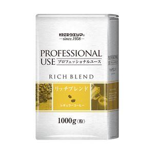 サッポロウエシマコーヒー プロフェッショナルユース リッチブレンド 1袋(1kg)