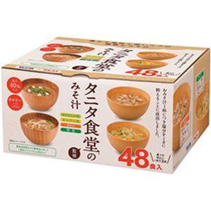 (まとめ)マルコメ タニタ食堂監修の減塩みそ汁 生みそタイプ 1箱(48食)【×3セット】