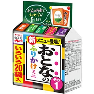 (まとめ)永谷園 おとなのふりかけミニその1 1パック(5種類×4袋)【×10セット】