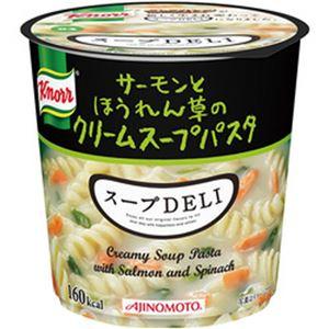 (まとめ)味の素 クノール スープDELI サーモンとほうれん草のクリームスープパスタ 1箱(6個)【×5セット】
