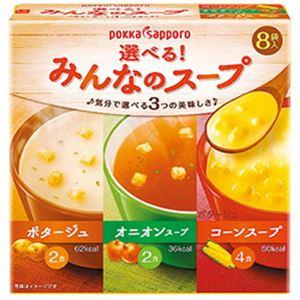 (まとめ)ポッカサッポロ 選べる!みんなのスープ 1箱(8食)【×10セット】