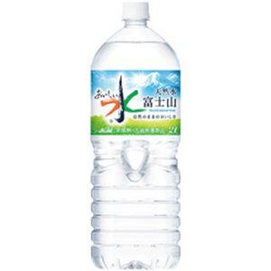 (まとめ)アサヒ飲料  おいしい水 富士山 2L 6本 1箱(2L×6本)【×5セット】