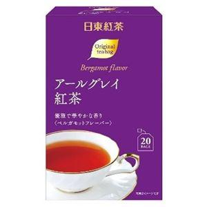 (まとめ)日東紅茶 アールグレイ 紅茶 1パック(20袋)【×10セット】
