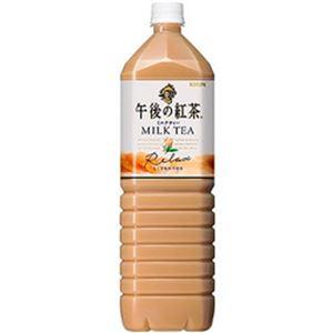 (まとめ)キリンビバレッジ 午後の紅茶 ミルク 1.5L 1箱(8本)【×3セット】