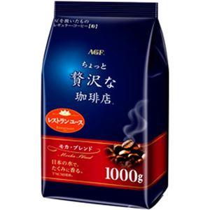 (まとめ)AGF ちょっと贅沢な珈琲店 モカブレンド 1袋(1kg)【×3セット】