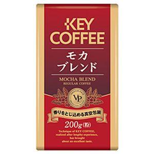 (まとめ)キーコーヒー VP モカブレンド 1袋(200g)【×5セット】