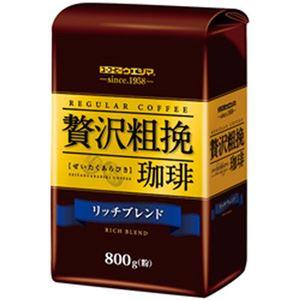 (まとめ)ユーコーヒーウエシマ 贅沢荒挽珈琲 スペシャルリッチブレンド 1袋(800g)【×3セット】