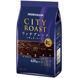 (まとめ)ユーコーヒーウエシマ シティーロースト  リッチブレンド  1袋(420g)【×10セット】
