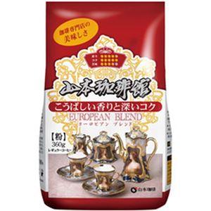 (まとめ)山本珈琲 山本珈琲館ヨーロピアンブレンド 1袋 (360g)【×5セット】