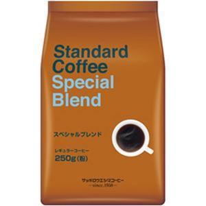 (まとめ)サッポロウエシマコーヒー スタンダードコーヒー スペシャルブレンド 1袋(250g)【×10セット】