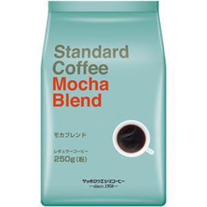 (まとめ)サッポロウエシマコーヒー スタンダードコーヒー モカブレンド 1袋(250g)【×10セット】