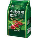 (まとめ)サッポロウエシマコーヒー 有機栽培珈琲 1袋(300g)【×5セット】