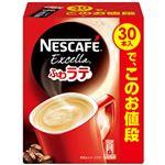 (まとめ)ネスレ ネスカフェ エクセラ ふわラテ 1箱(7.9g×30本)【×10セット】