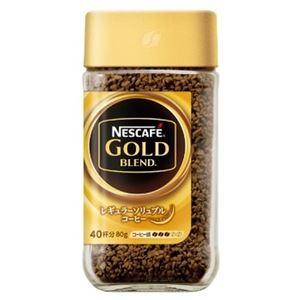(まとめ)ネスレ ネスカフェ ゴールドブレンド インスタントコーヒー 本体 1本(80g)【×5セット】