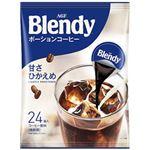 (まとめ)AGF ブレンディ ポーションコーヒー 甘さひかえめ 1パック(18g×24個)【×5セット】