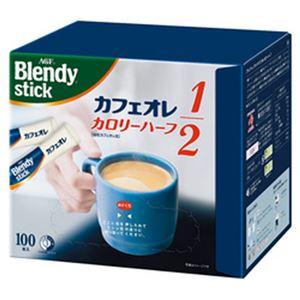 (まとめ)AGF ブレンディ スティック カフェオレ カロリーハーフ 1箱(6.4g×100本)【×3セット】