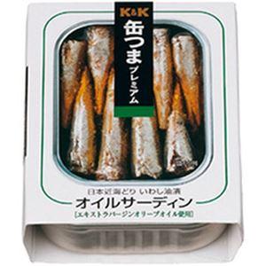 (まとめ)K&K 缶つまプレミアム オイルサーディン缶【×10セット】