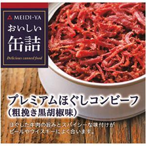 (まとめ)明治屋 おいしい缶詰  プレミアムほぐしコンビーフ(粗挽き黒胡椒味)  1個(90g)【×10セット】