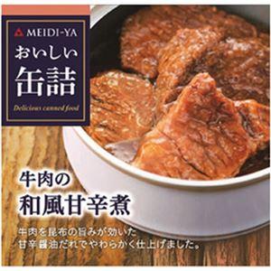 (まとめ)明治屋 おいしい缶詰  牛肉の和風甘辛煮  1個(75g)【×10セット】