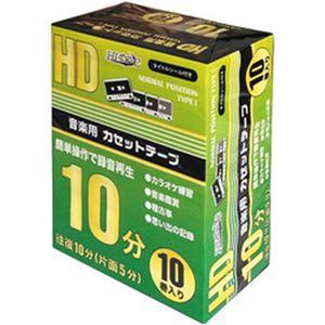 (まとめ)磁気研究所  カセットテープ 1パック(10分×10巻) HDAT10N10P2【×5セット】