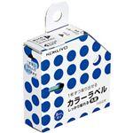 (まとめ)コクヨ カラーラベル(しっかり貼れる・丸型)8ミリアオ タ-R70-41B 1パック(1450片)【×10セット】