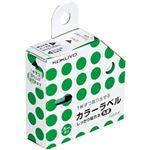 (まとめ)コクヨ カラーラベル(しっかり貼れる・丸型) 8ミリ ミドリ タ-R70-41G 1パック(1450片)【×10セット】