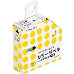 (まとめ)コクヨ カラーラベル(しっかり貼れる・丸型) 8ミリ キイロ タ-R70-41LY 1パック(1450片)【×10セット】