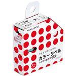 (まとめ)コクヨ カラーラベル(しっかり貼れる・丸型) 8ミリ アカ タ-R70-41R 1パック(1450片)【×10セット】