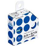 (まとめ)コクヨ カラーラベル(しっかり貼れる・丸型) 15ミリ アオ タ-R70-42B 1パック(550片)【×10セット】