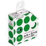 (まとめ)コクヨ カラーラベル(しっかり貼れる・丸型) 15ミリ ミドリ タ-R70-42G【×10セット】
