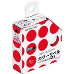 (まとめ)コクヨ カラーラベル(しっかり貼れる・丸型) 15ミリ アカ【×10セット】