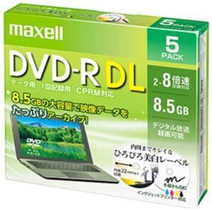 (まとめ)日立マクセルデータ用DVD-RDL1パック(5枚)DRD85WPE.5S【×3セット】