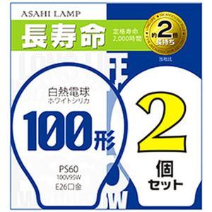 (まとめ)旭光電機 長寿命白熱電球 E26口金 2個入 100形【×10セット】