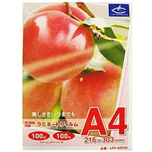 (まとめ)ラミーコーポレーション ラミネートフィルム A4 100枚 20705【×5セット】