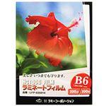 (まとめ)ラミーコーポレーション ラミネートフィルム B6 100枚 20700【×10セット】