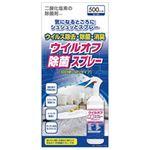 (まとめ)大木製薬 ウイルオフ除菌スプレー 1セット(500ml用)【×5セット】