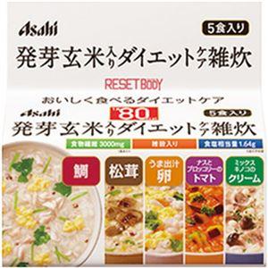 (まとめ)アサヒグループ食品  リセットボディ発芽玄米入りダイエットケア雑炊 1セット(5食)【×5セット】