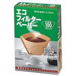 (まとめ)メリタ ペーパーフィルター エコフィルター 4~8杯用【×20セット】