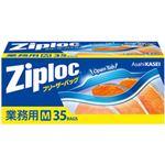 【業務用パック】旭化成 ジップロック 業務用フリーザーバッグ M 1箱(35枚x12箱)