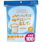 (まとめ)フクジュ 水きりネット  排水口用 1パック(100枚入) 38030008【×20セット】