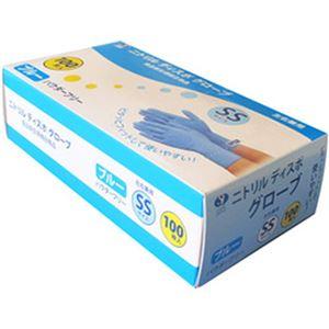(まとめ)サニックジャパン ニトリルディスポグローブSS 青 1箱(100枚)【×10セット】