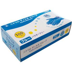 (まとめ)サニックジャパン ニトリルディスポグローブM 青 1箱(100枚)【×10セット】