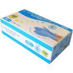 (まとめ)サニックジャパン ニトリルディスポグローブL 青 1箱(100枚)【×10セット】