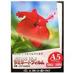 (まとめ)ラミーコーポレーション ラミネートフィルム A5 100枚 26003【×5セット】