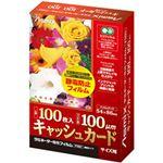 (まとめ)ASMIX ラミネーター専用フィルム 100μ キャッシュカードサイズ F1021 1箱(100枚)【×10セット】