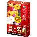 (まとめ)ASMIX ラミネーター専用フィルム 100μ 名刺サイズ F1022 1箱(100枚)【×10セット】