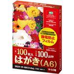 (まとめ)ASMIX ラミネーター専用フィルム 100μ はがき(A6)サイズ F1023 1箱(100枚)【×10セット】