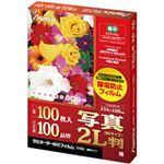 (まとめ)ASMIX ラミネーター専用フィルム 100μ 写真2L用(B6) F1024 1箱(100枚)【×5セット】