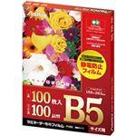 (まとめ)ASMIX ラミネーター専用フィルム 100μ B5 F1025 1箱(100枚)【×5セット】