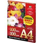 (まとめ)ASMIX ラミネーター専用フィルム 100μ A4 F1026 1箱(100枚)【×5セット】